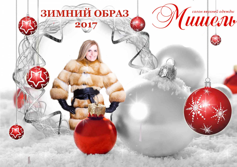 Новогодний образ - Шубы Вологда 2017