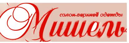 Мишель Вологда