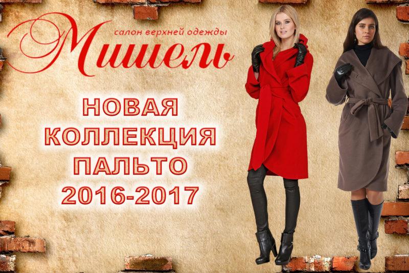 Купить пальто Вологда