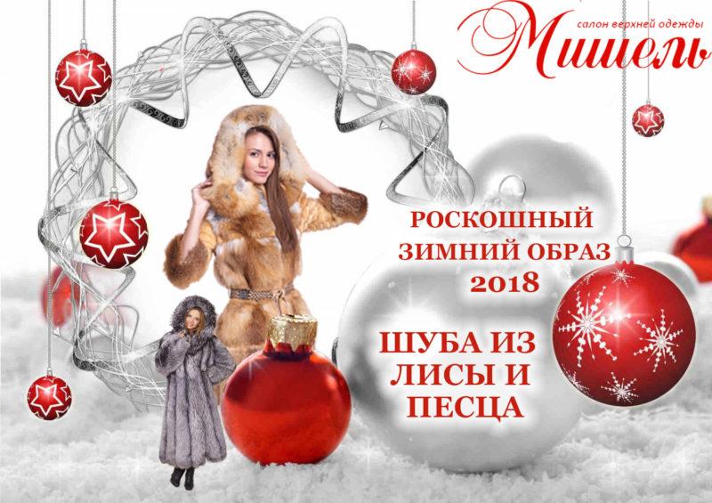 Купить шубу в Вологде