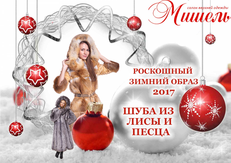 Новогодний образ 2017 от Мишель Вологда