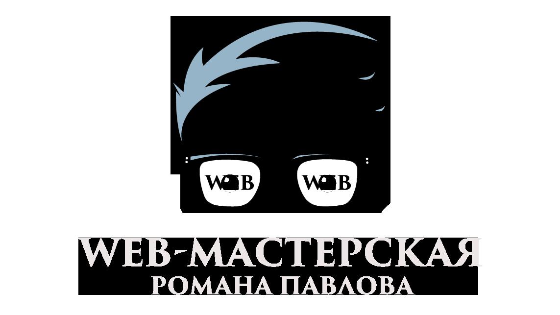 Создание сайтов Вологда, Продвижение сайтов Вологда, Обслуживание сайтов Вологда