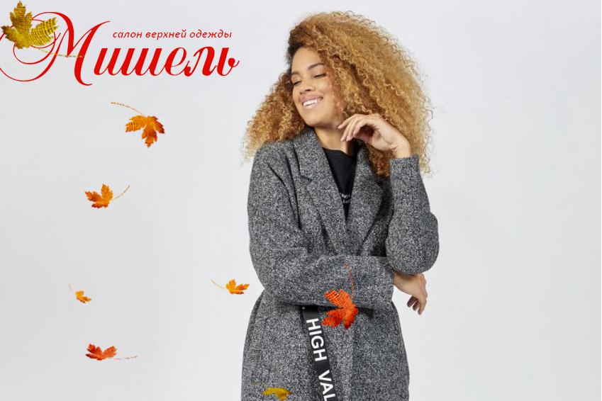 Красноречивая осень в магазине Мишель